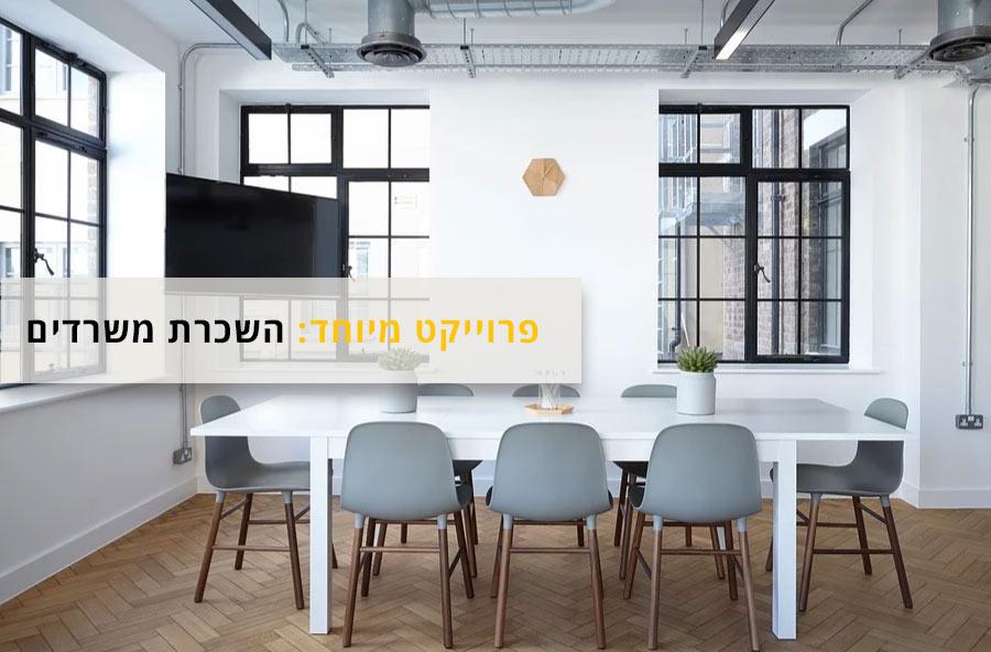 שוקלים לשכור משרד? 6 דברים שתרצו לשים לב אליהם במיוחד