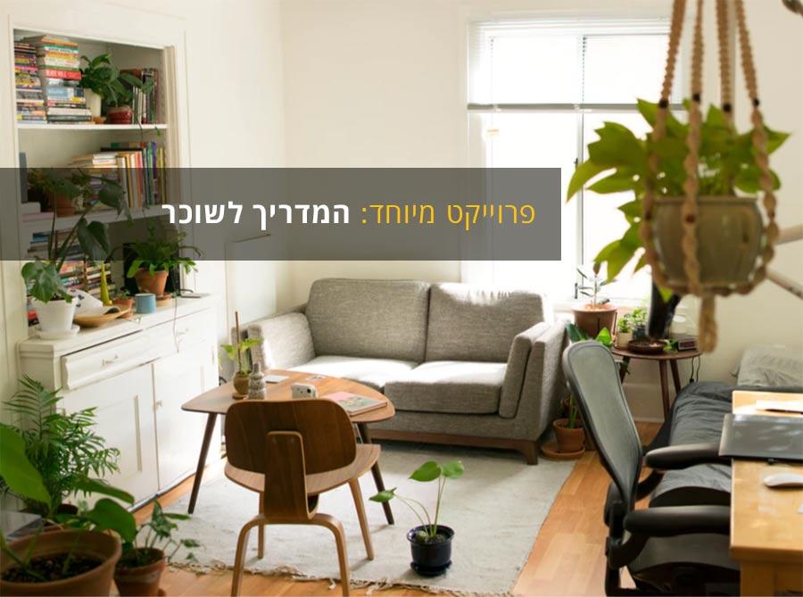 איך לא לוותר על מה שחשוב בדירה גם אם התקציב מוגבל